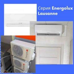 Сплит система Energolux Lausanne SAS07L2-A/SAU07L2-A